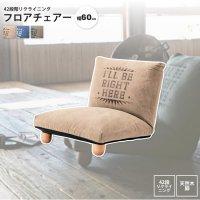 座椅子 1人掛け : おしゃれ リクライニング フロアーソファー いす イス フロアチェア RKC-935 BE/BL/GR