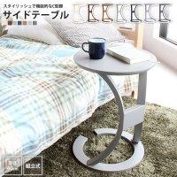 直径40cm : サイドテーブル おしゃれ ベッドサイド ソファーサイド ナイト ILT-2987 LOTUS サイドテーブル