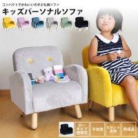 子供用 : キッズソファー おしゃれ ペット用 イス 椅子 キッズパーソナルソファ