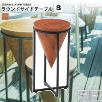 S 天板直径24.5cm ラウンド : サイドテーブル おしゃれ 天然木 円形 JW-101A サイドテーブル S