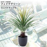 ミニパイナップル : フェイクグリーン 室内用 人工観葉植物 おしゃれ インテリアグリーン GRN-12 フェイクグリーン ミニパイナップル