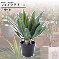 アガベB : フェイクグリーン 室内用 人工観葉植物 おしゃれ インテリアグリーン GRN-14 フェイクグリーン アガベ