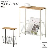 サイドテーブルA : ナイトテーブル ソファーテーブル 収納付 マガジンラック付 天然木 AKB-425 BR/IV サイドテーブル