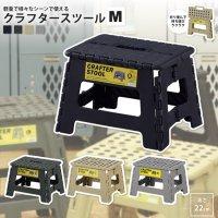 M 高さ22 : 踏み台 ステップスツール 折りたたみ おしゃれ フォールディング LFS-411 BK/GR/SBE クラフタースツール M