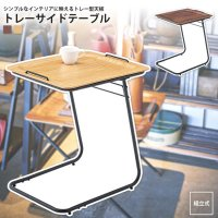ソファーサイドテーブル W50 : おしゃれ トレー取り外し可能 机 つくえ END-562 OAK/WAL ソファーサイドテーブル