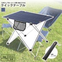 テーブル : クイック アウトドアチェアー 背もたれなし 折りたたみ 収納バッグ付 ODL-201 クイックテーブル