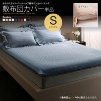 敷き布団カバー:シングル:綿サテン ストライプ 9カラー 敷き布団用カバー