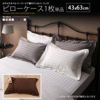 ピローケース1枚入:綿サテン ストライプ 9カラー 枕カバー