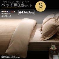布団カバー ベッド用3点セット:シングル:綿サテン ストライプ 9カラー カバー、シーツセット
