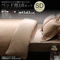 布団カバー ベッド用3点セット:セミダブル:綿サテン ストライプ 9カラー カバー、シーツセット