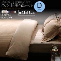 布団カバー ベッド用4点セット:ダブル:綿サテン ストライプ 9カラー カバー、シーツセット