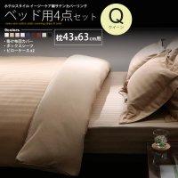 布団カバー ベッド用4点セット:クイーン:綿サテン ストライプ 9カラー カバー、シーツセット