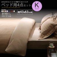 布団カバー ベッド用4点セット:キング:綿サテン ストライプ 9カラー カバー、シーツセット
