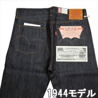 LEVI'S® 445010072 VINTAGE CLOTHING 1944モデル 501® JEANS RIGID リーバイス 大戦モデル ジーンズ デニム