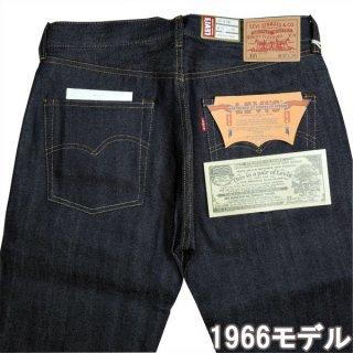 LEVI'S® VINTAGE CLOTHING 665010135 1966モデル 501®