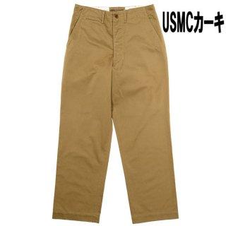WORKERS Officer Trousers, Vintage, Type 1, USMC Khaki ワーカーズ ビンテージフィット チノパン トラウザーズ
