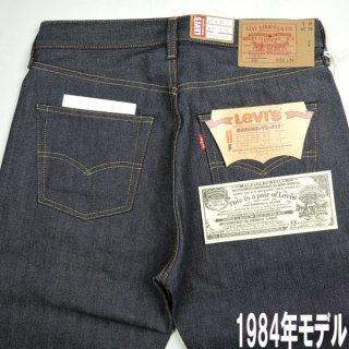 LEVI'S® VINTAGE CLOTHING 856230005 1984モデル 501® JEANS RIGID LEVIS リーバイス LVC 赤耳 80年代 復刻