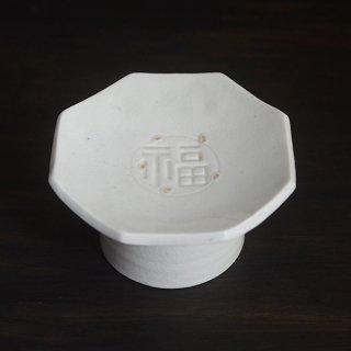 竹下努 青白磁八角台皿(福)