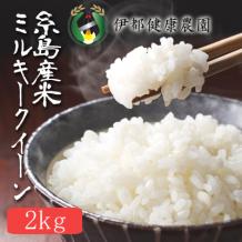 糸島 伊都健康農園 お米 ミルキークイーン 2kg