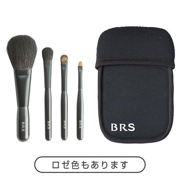 BRS(セルフメイクアップ用) 4本セット