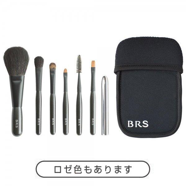 BRS(セルフメイクアップ用) 6本セット