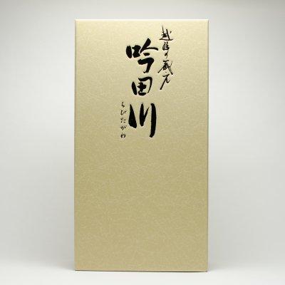 吟田川1.8L2本用化粧箱