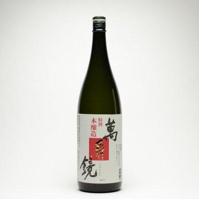萬寿鏡 特別本醸造酒(1.8L)