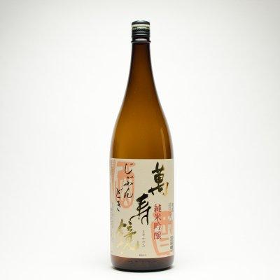 じぶんどき 純米吟醸酒(1.8L)