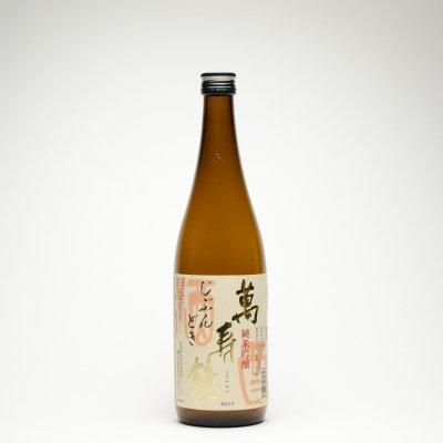 じぶんどき 純米吟醸酒(720ml)