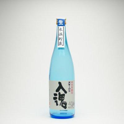 入魂 氷温貯蔵(720ml)