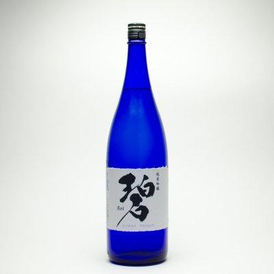 越乃白雁 碧(あおい) 純米吟醸原酒(1.8L)