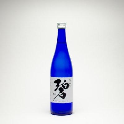 越乃白雁 碧(あおい) 純米吟醸原酒(720ml)