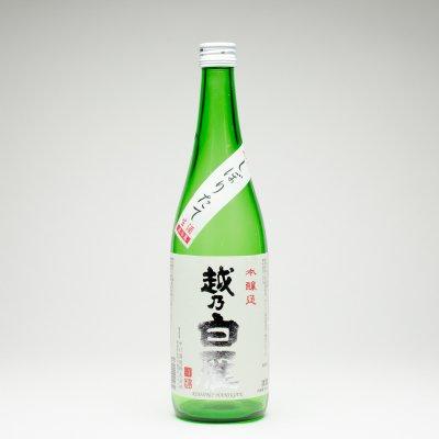 越乃白雁 しぼりたて新酒(720ml)