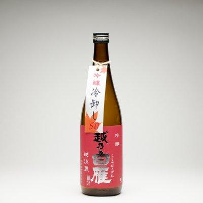 越乃白雁 越淡麗 吟醸ひやおろし(720ml)
