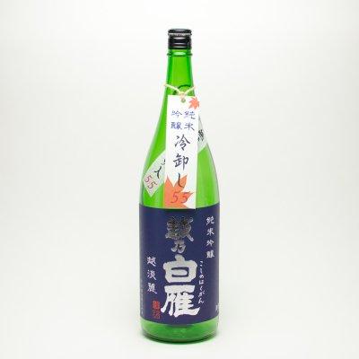 越乃白雁 越淡麗 純米吟醸ひやおろし(1.8L)
