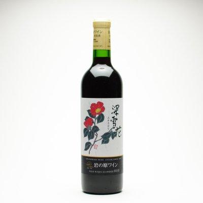 岩の原ワイン深雪花 赤(720ml)