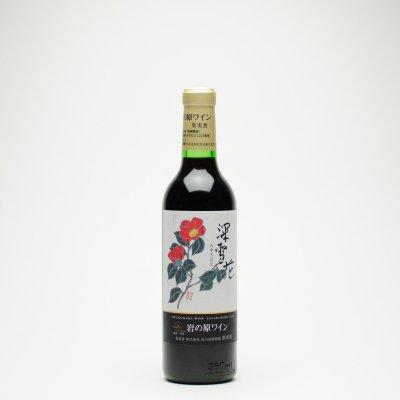 岩の原ワイン深雪花 赤(360ml)