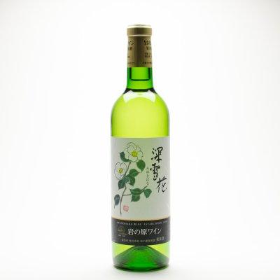 岩の原ワイン深雪花 白(720ml)
