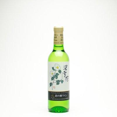 岩の原ワイン深雪花 白(360ml)