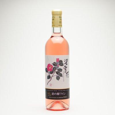 岩の原ワイン深雪花 ロゼ(720ml)