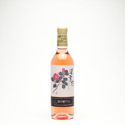 岩の原ワイン深雪花 ロゼ(360ml)