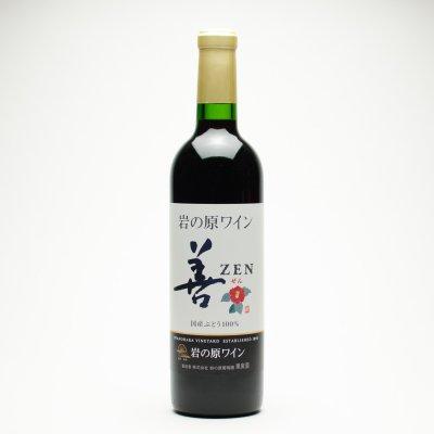 岩の原ワイン善 ZEN 赤(720ml)