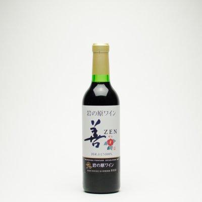 岩の原ワイン善 ZEN 赤(360ml)