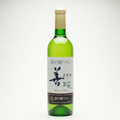 岩の原ワイン善 ZEN 白(720ml)
