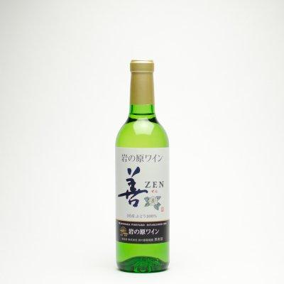 岩の原ワイン善 ZEN 白(360ml)