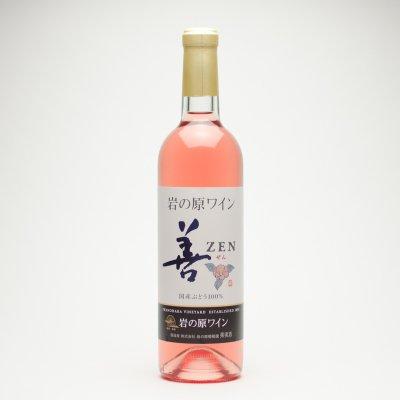 岩の原ワイン善 ZEN ロゼ(720ml)