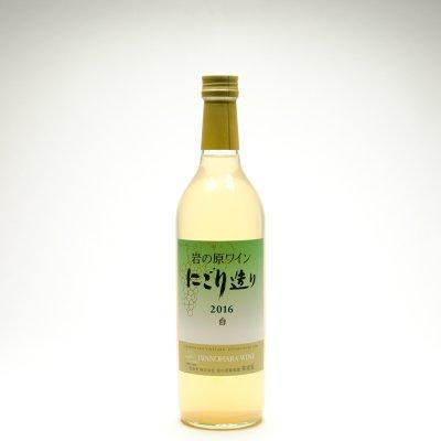 岩の原ワイン にごり造り 白(720ml)