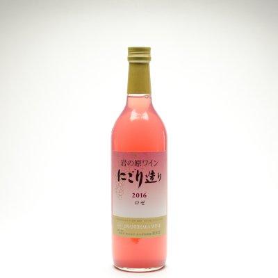 岩の原ワイン にごり造り ロゼ(720ml)