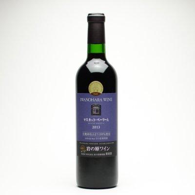 岩の原ワイン マスカット・ベーリーA 2016 (720ml)