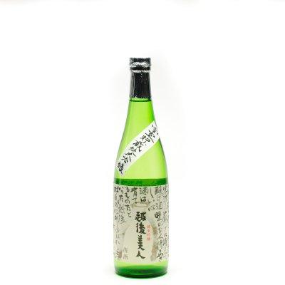 越後美人 純米吟醸 雪室貯蔵酒